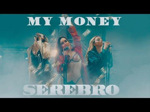 SEREBRO — My Money