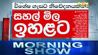 Siyatha Morning Show | 28.05.2020
