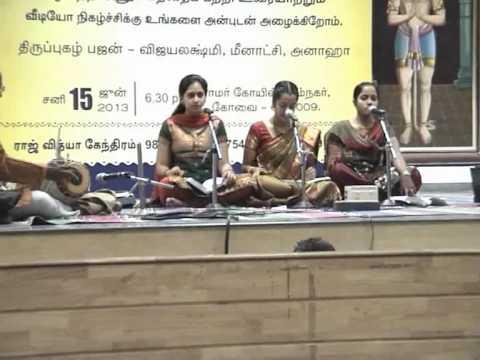 Thiruppugazh bhajan by disciples of N.V.Vaidyanathan