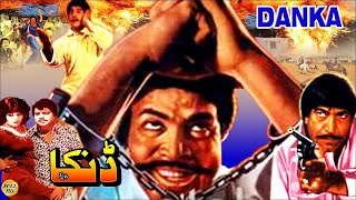 DANKA (1977) - SULTAN RAHI, NEELO & MUSTAFA QURESHI - OFFICIAL FULL MOVIE
