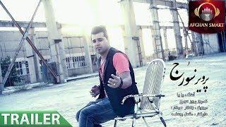 Parwiz Soraj - Biya Biya OFFICIAL TRAILER
