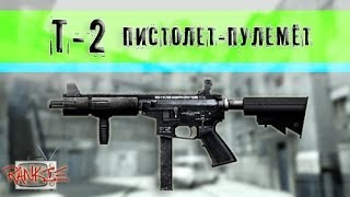 Combat Arms: T-2 (обзор пистолет-пулемёта) [by Rankie]