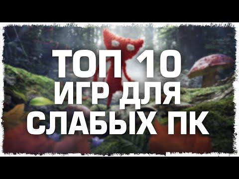 Топ 10 игры для слабых ПК (Часть 7) HD
