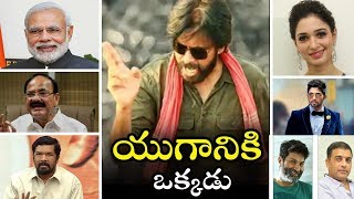 Top Politicians And TFI Celebrities About Pawankalyan Political Entry And Movies