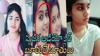 Srujana Viral Telugu Boothulu Full Audio Only For Adults | Subscribe🙏| Like👍| comment✍️| Share🤝🤘