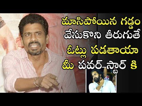 Operation 2019 Movie Director Sensational Speech About Pawankalyan | Telugu Varthalu