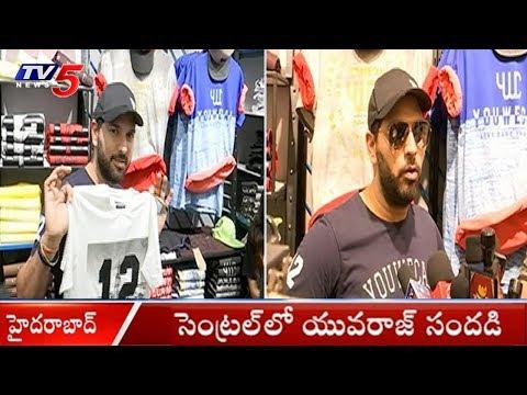 హైదరాబాద్ సెంట్రల్లో యువరాజ్ సింగ్ సందడి..! | Hyderabad | TV5 News