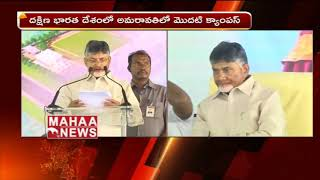 AP CM Chandrababu Naidu Lay Foundation Stone For XLRI At Amaravati