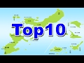 Top 10 Best Sightseeing Spots In Okinawa mp3