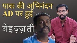 Abhinandan World Cup Ad by Pak, A reply by Indian | Mauka Mauka | AKTK
