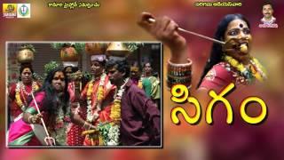 Sri Nalla pochamma Shigam - Punakam - Telangana Shigam - Telangana oggu KathaDevotional