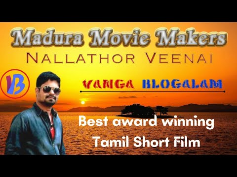 Best award winning tamil short film – Nallathor Veenai 2012 by ananthu