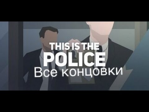 This is the police все концовки