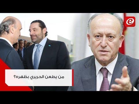 الحريري تحدث عن أحزاب خانته وهكذا جاء الرد ..