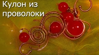 Кулон из проволоки - Видео Мастер Класс