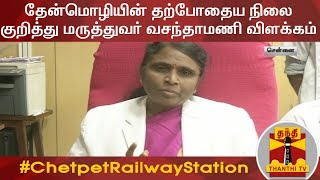 Chetpet RailwayStation Incident: தேன்மொழியின் தற்போதைய நிலை குறித்து மருத்துவர் வசந்தாமணி விளக்கம்