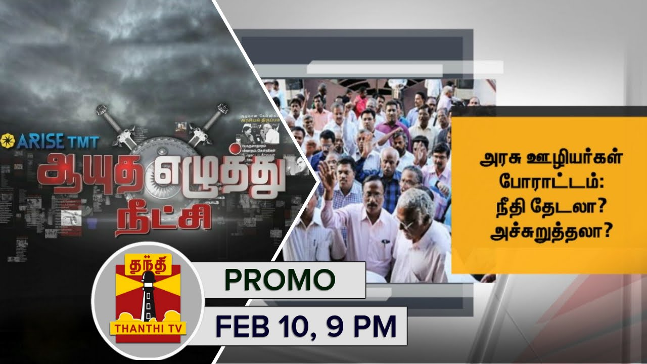 Ayutha Ezhuthu Neetchi : Is Govt Employees Strike a quest for Justice.? Promo (10/2/2016)