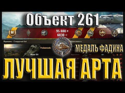 Об. 261 лучшая арта. Медаль Фадина. Мурованка - лучший бой на САУ Объект 261 WoT.