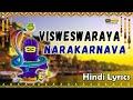 Daridraya Dukha Dahana Shiva Stotram Visweswaray Narakarnava With English Lyrics S P Balu mp3