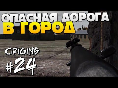 ОПАСНАЯ ДОРОГА В ГОРОД | Старый Добрый DayZ (Origins Mod) #24