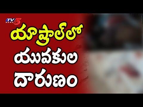 యాప్రాల్లో దారుణానికి ఒడిగట్టిన యువకులు..!   Terrible Incident At Yapral   Secunderabad   TV5 News