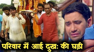 फुट फुटकर रो पड़े निरहुआ परिवार में आई दुःख- Dinesh Lal Yadav Big Mother death Pyare Lal News