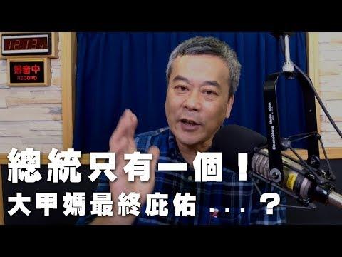 電廣-董智森時間 20190408 小董真心話-總統只有一個!大甲媽最終庇佑...?