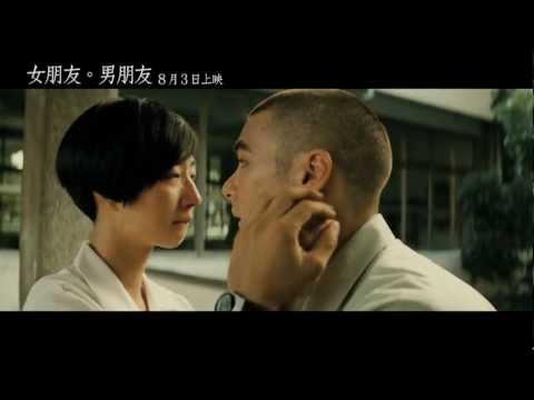 電影【女朋友。男朋友】正式預告片 - Gf*bf Official Trailer Hd video