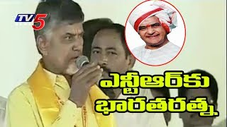 AP CM Chandrababu Naidu Demands Bharat Ratna For NT Rama Rao | TDP Mahanadu 2017