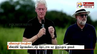Bill Clinton's mystery based novel to be made as TV Serial   Polimer News