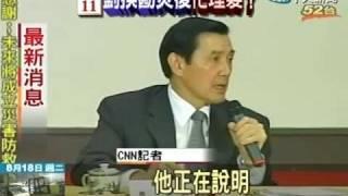 CNN女主播稱馬英九「這個人」頻道歉