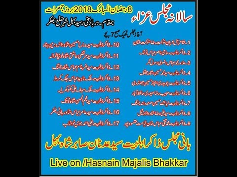 Live Majlis 8 Ramzan 2018 Behil Bhakkar (Jalsa Zakir Adnan Sabir Shah Behil) thumbnail