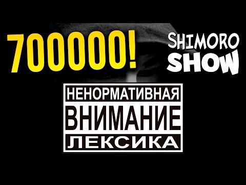 SHIMORO - 700000! ( Music Video )