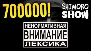 SHIMORO - 700000! ( Music Video )