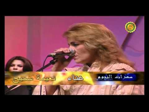 Naïma Samih - Allah Aliha Qsara