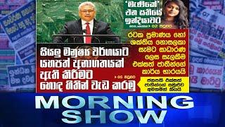 Siyatha Morning Show | 23.09.2021