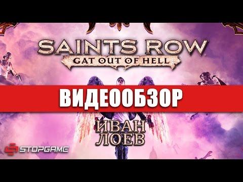 Обзор игры Saints Row: Gat out of Hell
