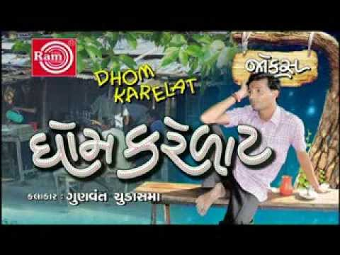 Dhom Karelat  Promo | Gunvant Chudasma |Gujarati Jokes