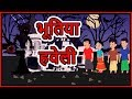 भूतिया हवेली   Hindi Cartoon   Moral Stories for Kids   Cartoons for Children   Maha Cartoon TV XD