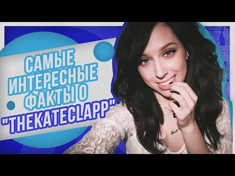 Катя Клэп и канал TheKateClapp - самые интересные факты | Ютубер