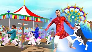 गाँव मेला Giant Wheel Mela Funny Video हिंदी कहानिय Hindi Kahaniya Bedtime Moral Stories Fairy Tales