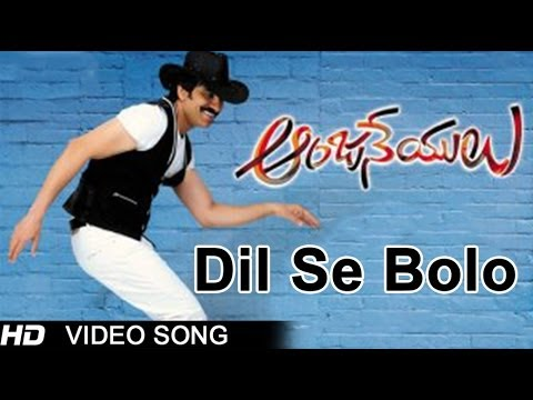 Anjaneyulu Movie | Dil Se Bolo Video Song | Ravi Teja, Nayantara video
