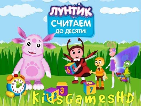 Лунтик Игра - Мультфильмы для Детей - Лунтик новые серии 2016