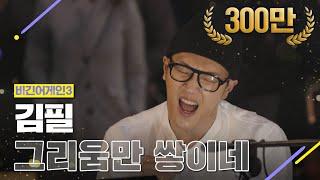 Download [DJ티비씨] 김필(Feel Kim) - 그리움만 쌓이네 ♬ #비긴어게인3 #DJ티비씨 Mp3/Mp4