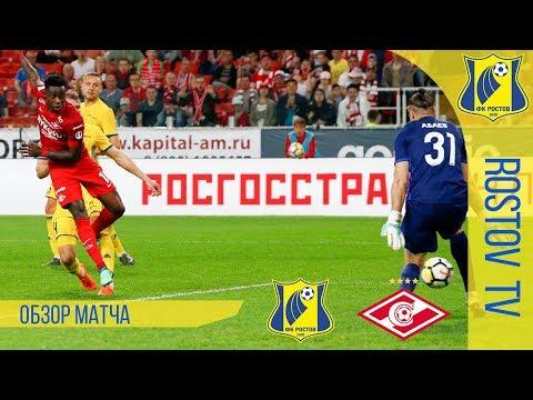 Обзор матча Спартак - Ростов (2:0)