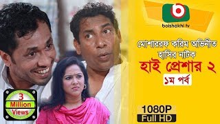হাসির নাটক 'হাই প্রেশার ২' Eid Natok-High Pressure 2 | EP 01 | Mosharraf Karim, Nadia | Comedy Natok