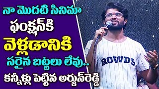 Vijay Devarakonda Shares An Emotional Incident At The Rowdy Brand Launch | TTM