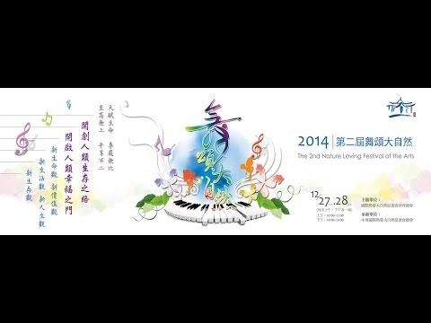 2014年 第二屆舞頌大自然 (12/27 上午場)