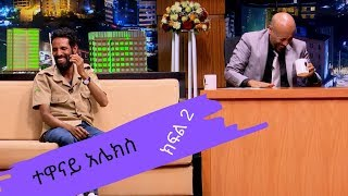 Seifu On EBS: Interview with Alex – Part 2