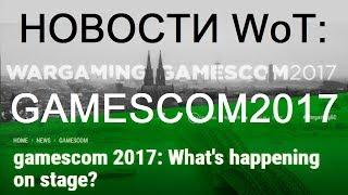 НОВОСТИ WoT: HD КАРТЫ на ВЕЧЕРИНКЕ от WG. Gamescom 2017